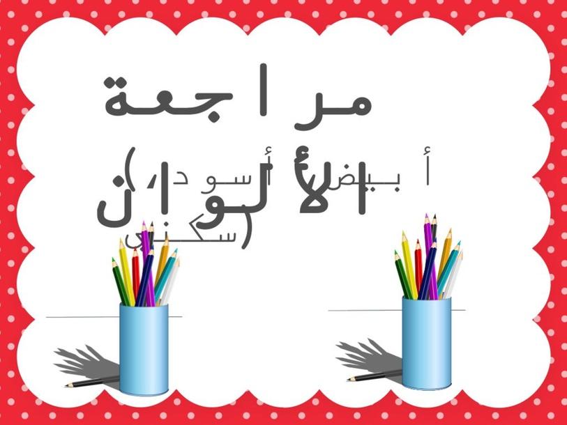 الألوان by Abrar klaib