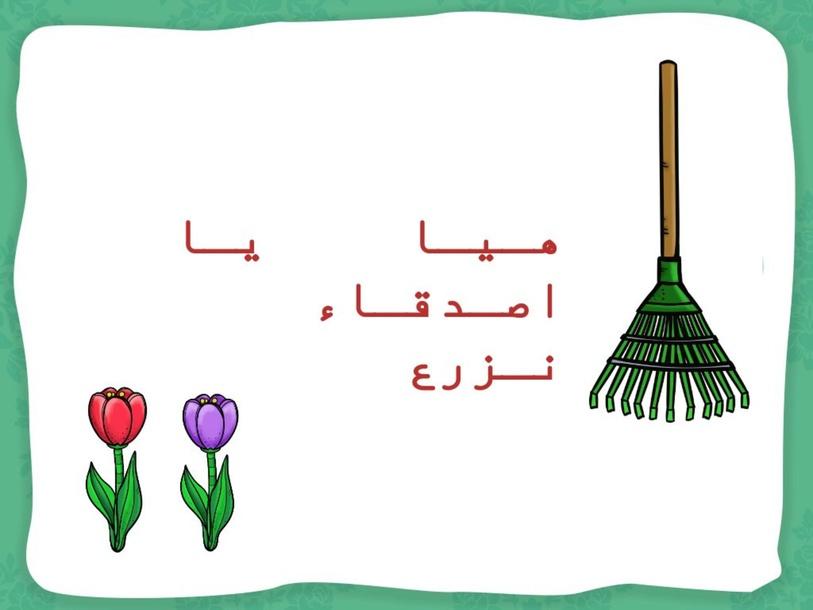 النباتات by abrar alzahrani