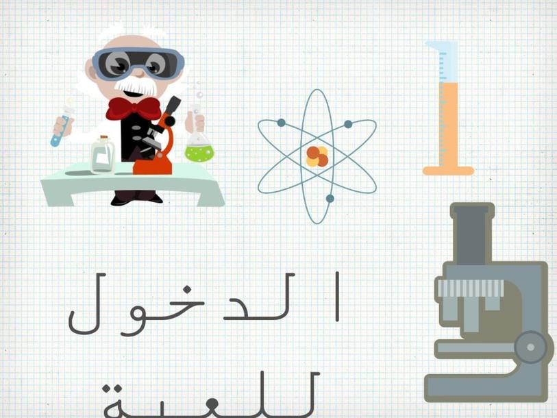 الكهرباء by Noura Muneer