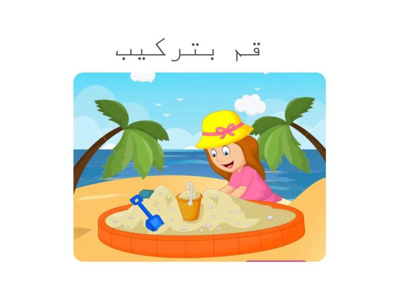 نشاط by haya .>>>>>>