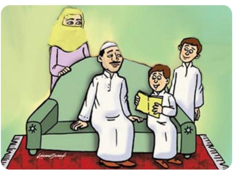 الأسرة by ruwaya alsalmi