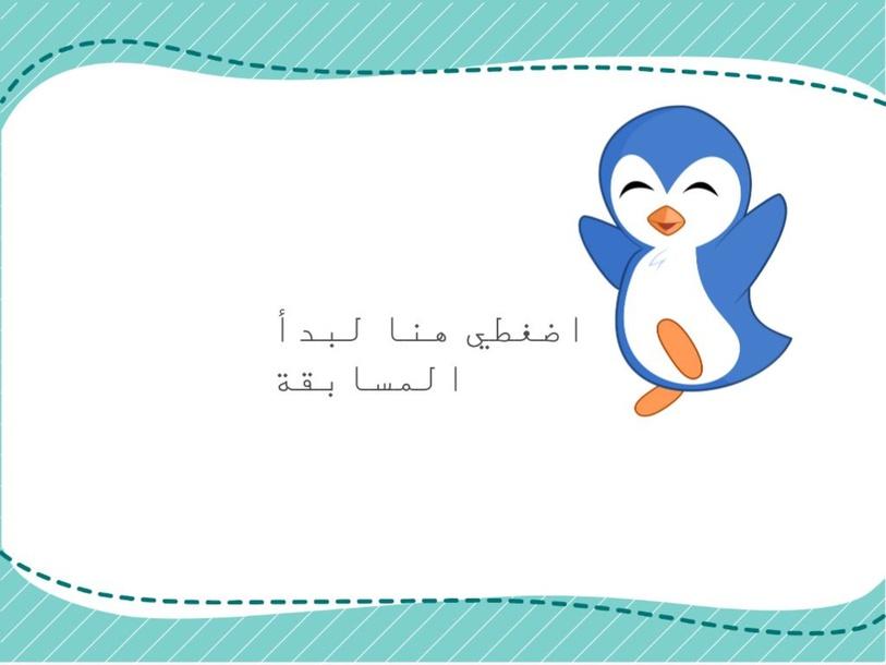 مسابقة للصف2ث by fatimah ahmad