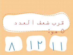 2الضعف وقرب الضعف by sumaiya alaadi
