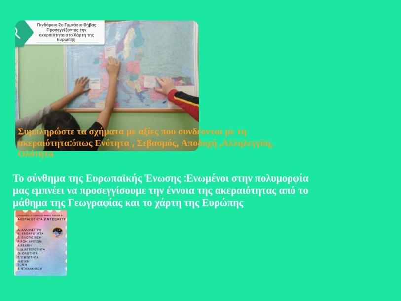 ΠΙΝΔΑΡΕΙΟ 2 ΓΥΜΝΑΣΙΟ ΘΗΒΑΣ Προσεγγίζοντας την ακεραιότητα από το χάρτη της Ευρώπης  by ΣΤΑΥΡΟΥΛΑ-ΙΩ/STAVROULA ΚΥΠΡΑΙΟΥ/KYPRAIOU