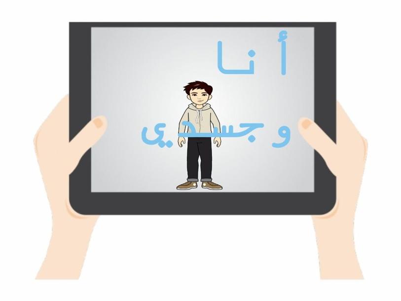 2 لعبة أنا وجسدي  by وعد معين