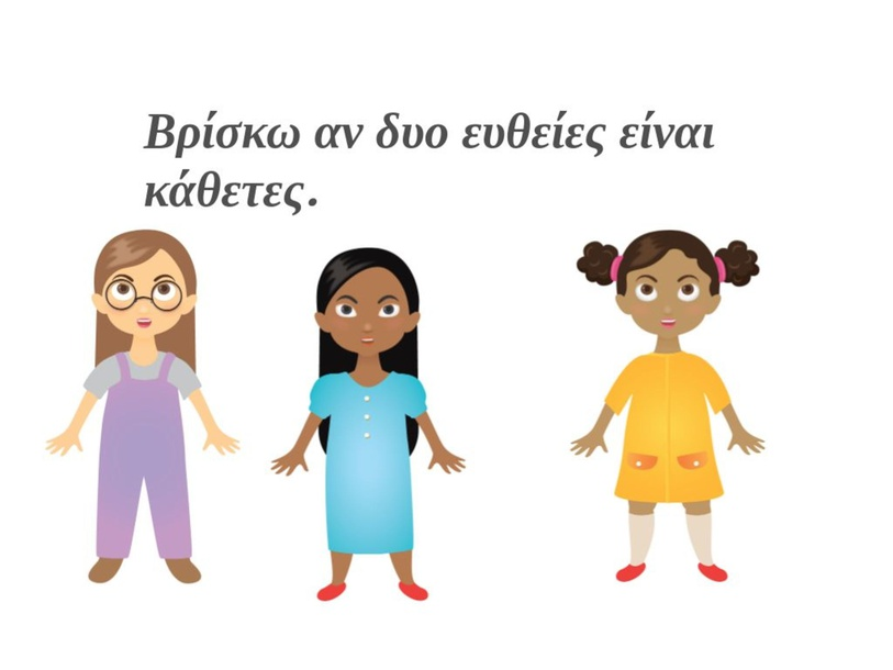 ΕΥΘΕΙΕΣ by thom mitrou