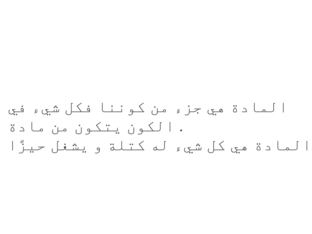المادة by Jood Alsari