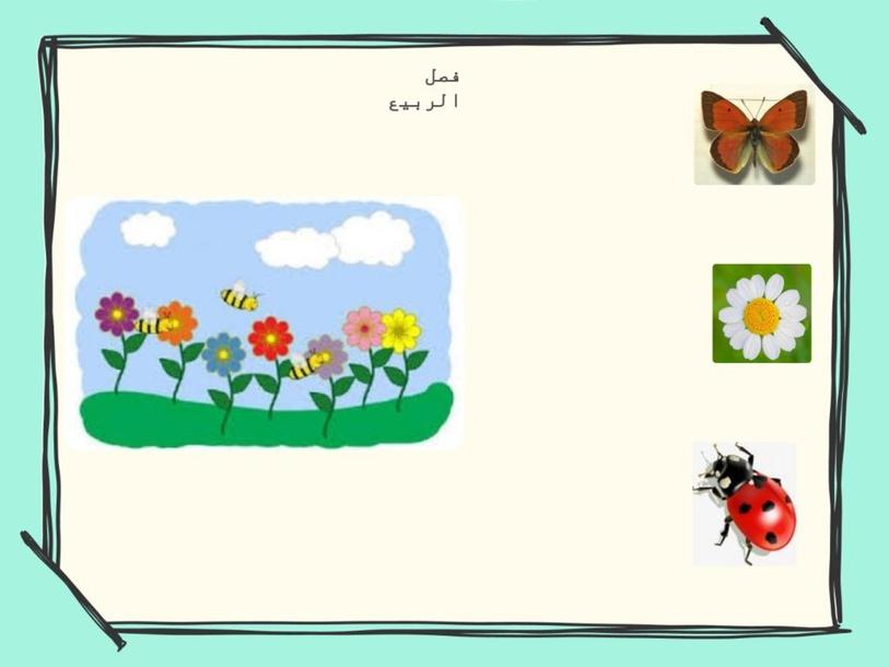 الربيع by ataa rgeeg