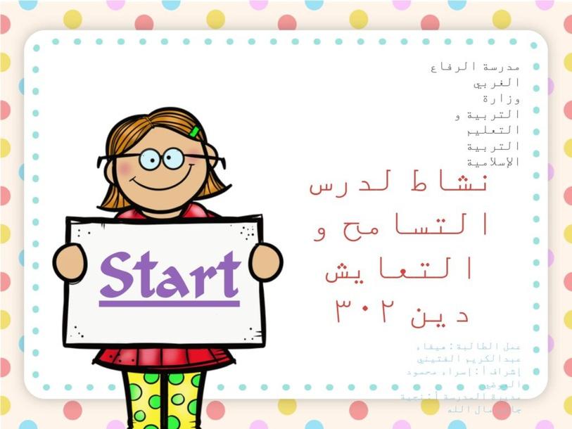 دين 302 , التسامح و التعايش by هيفاء الفتيني