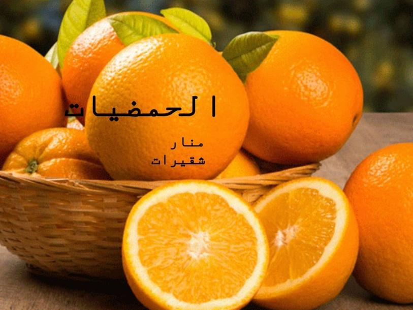 الحمضيات by Manar Shqerat