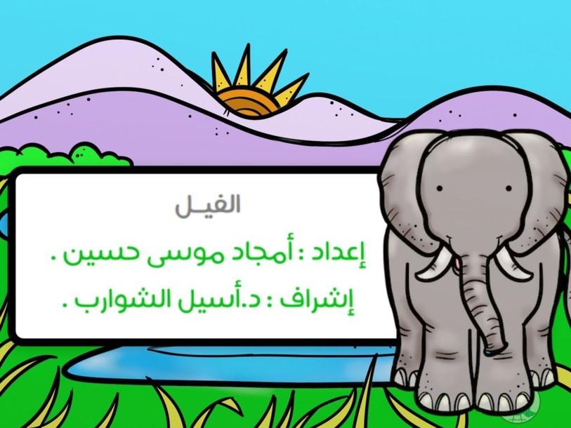 الفيــل by Amjad Mousa