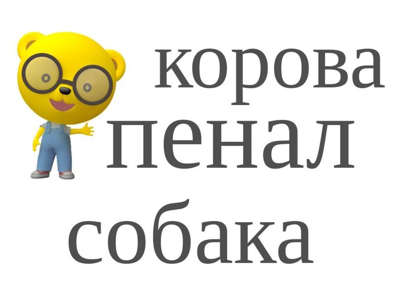 Словарь by Lena Prokudina