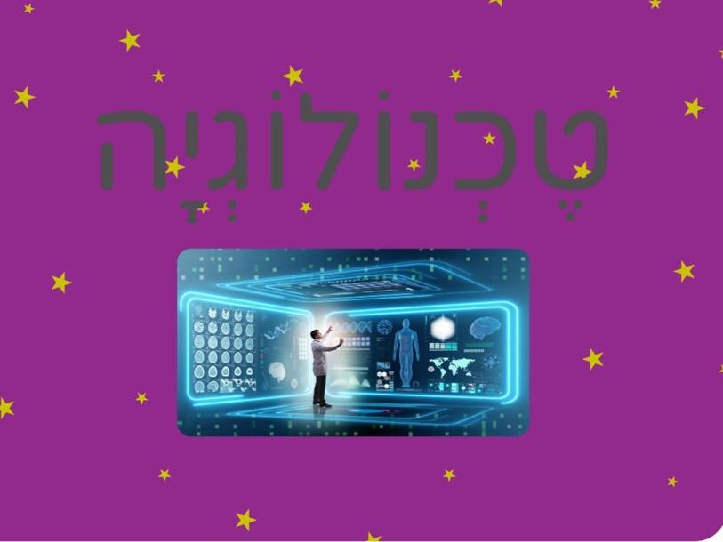 טכנולוגיה-משחק by שירי גוטמן