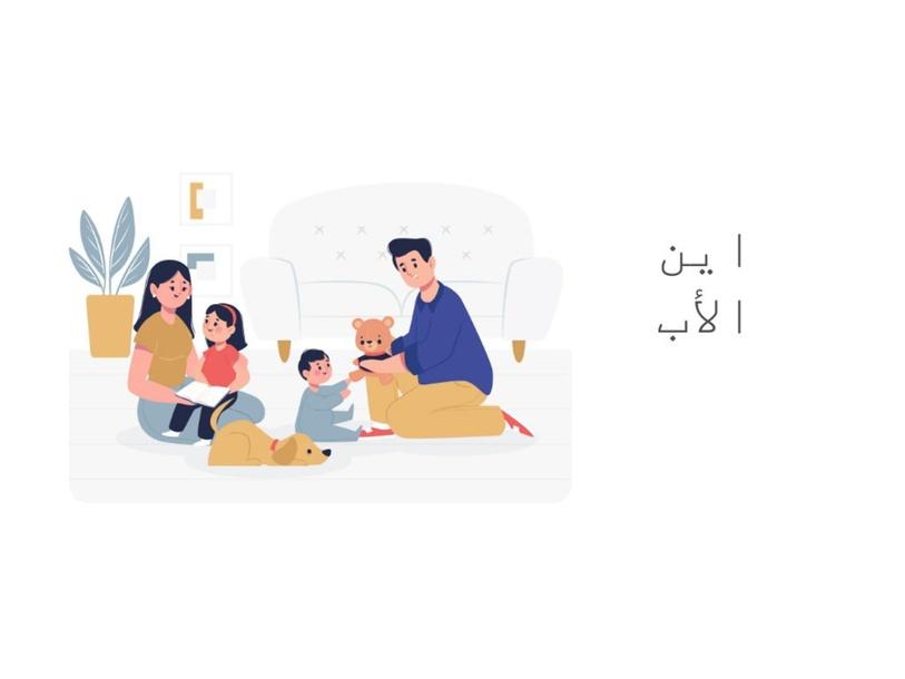 العائلة by school H.A