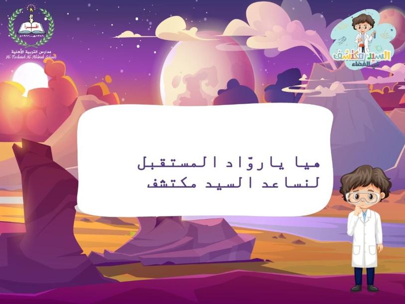فضاء by arwa barahim