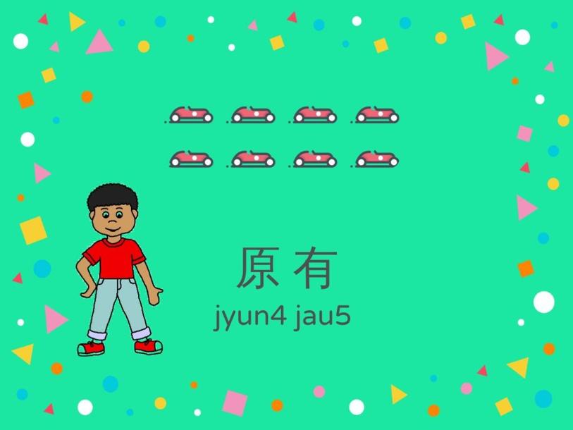 數學字眼 by CLD HKU