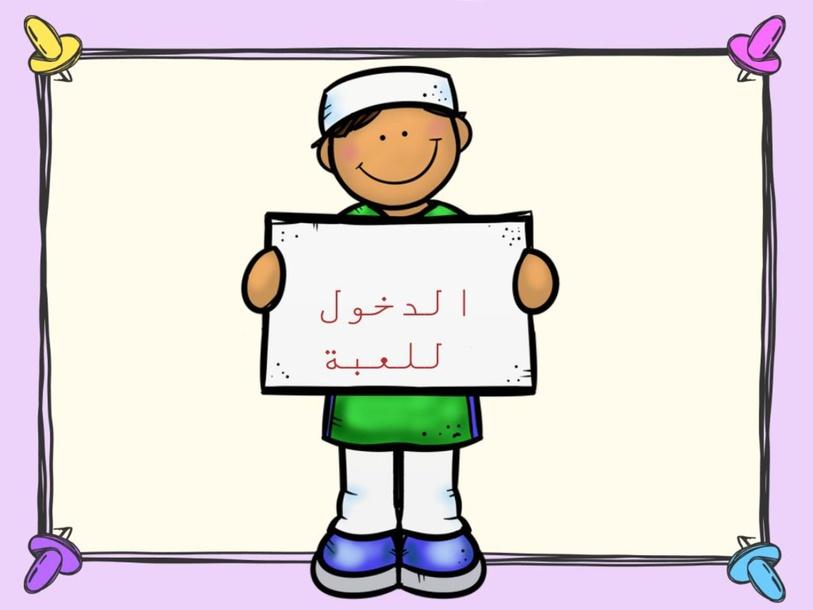 الجمع by حنان الحسني