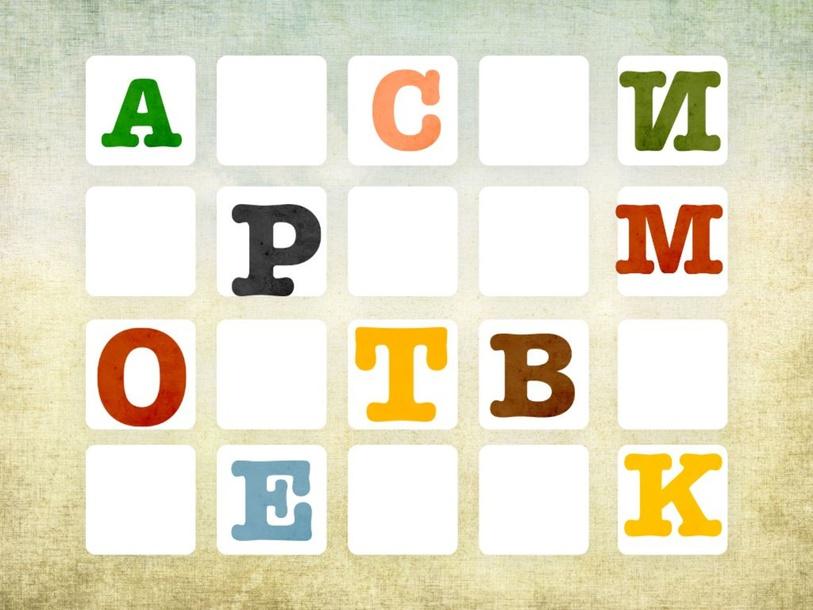 Буквы by Вера Владимировна Егорова