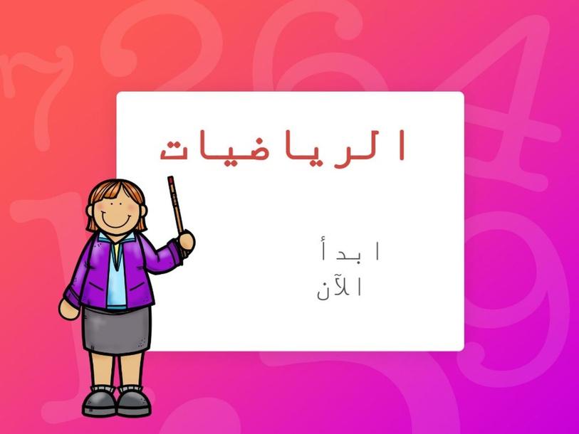 رياضيات by Asmaa Adnan Alsaeed