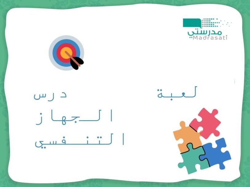 الاحياء by assignment Saudi