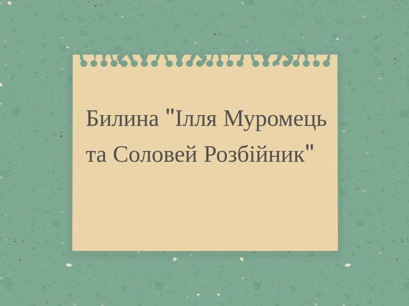 Билини by Валентина Кодола
