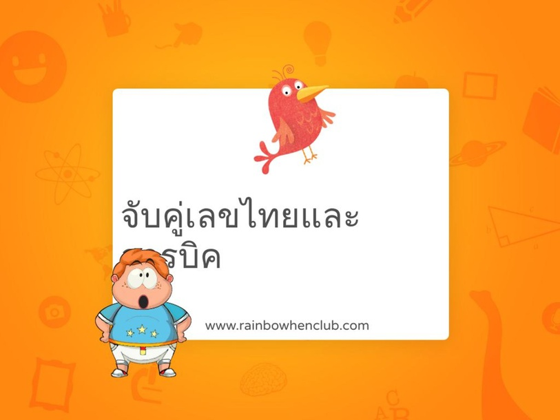 ทดสอบทบทวนเลขไทยและอารบิค by Rainbow Hen