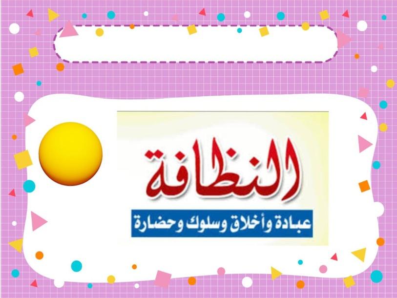 النظافة by Fatma Yacoub
