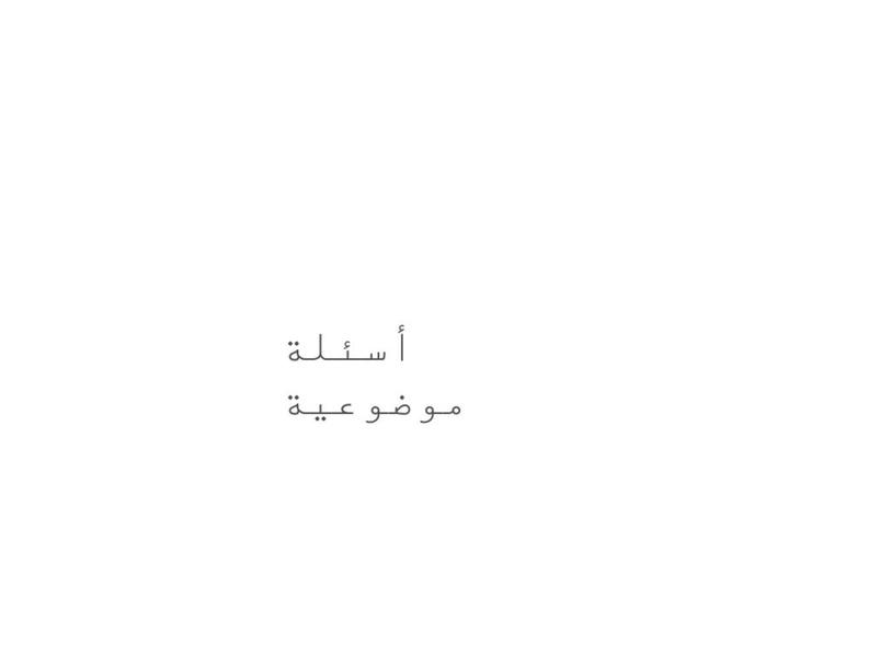 ماليبي؟ by sh7ad None
