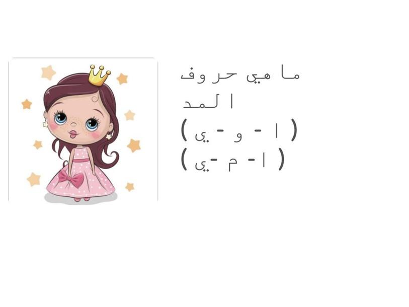 المد by توتو العتيبي