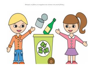 ανακύκλωση by Zoi Θάνου