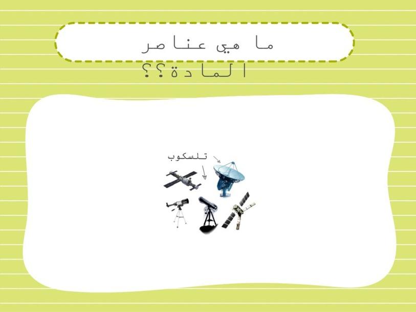 التلسكوبات by محب _ الرحمن