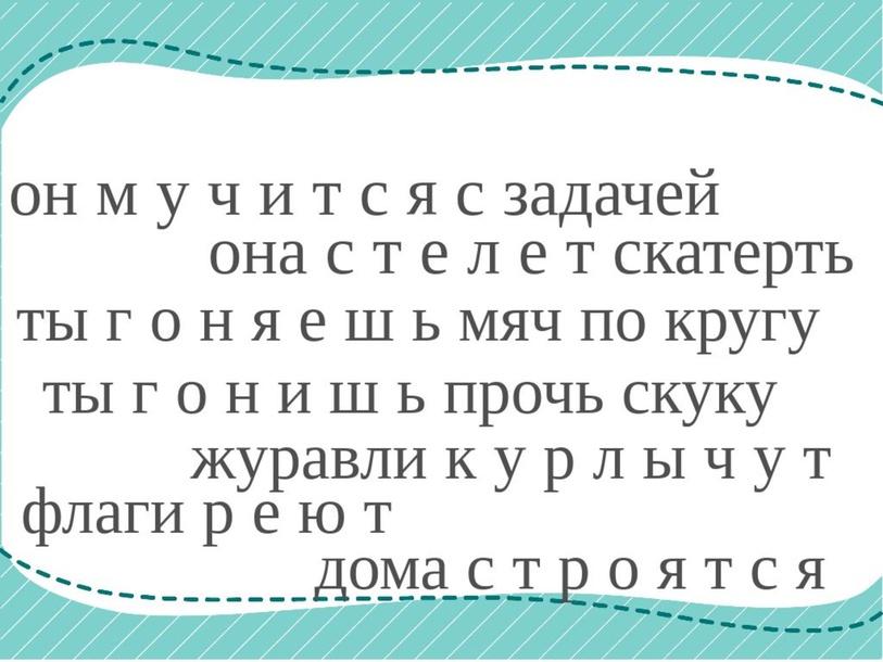 спряжение by Наталья Гафарова