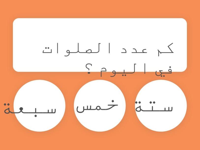 الصلاة by خلود الخروصي