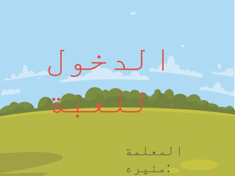 الاعداد 6-7-8 by Ms Munerah naj