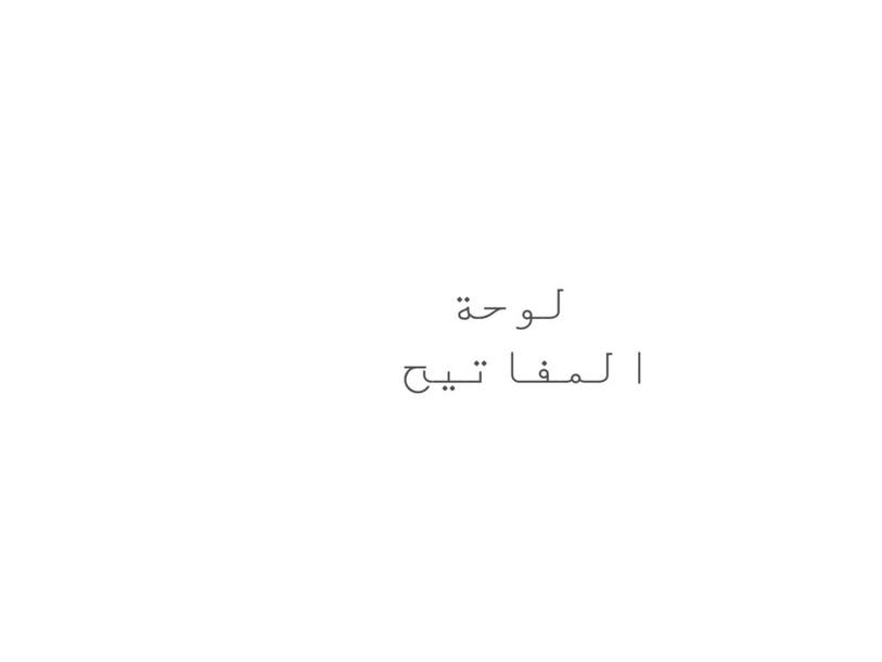 رابع by بشرى المطوع