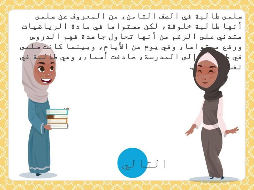 التمهيد by Mouza alhasani