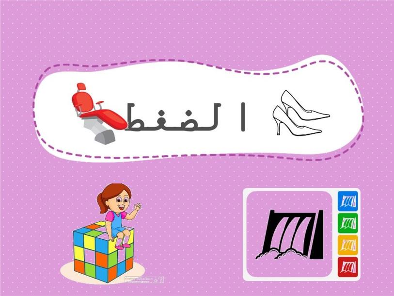 غفضغط by Rasha Abu Aisha