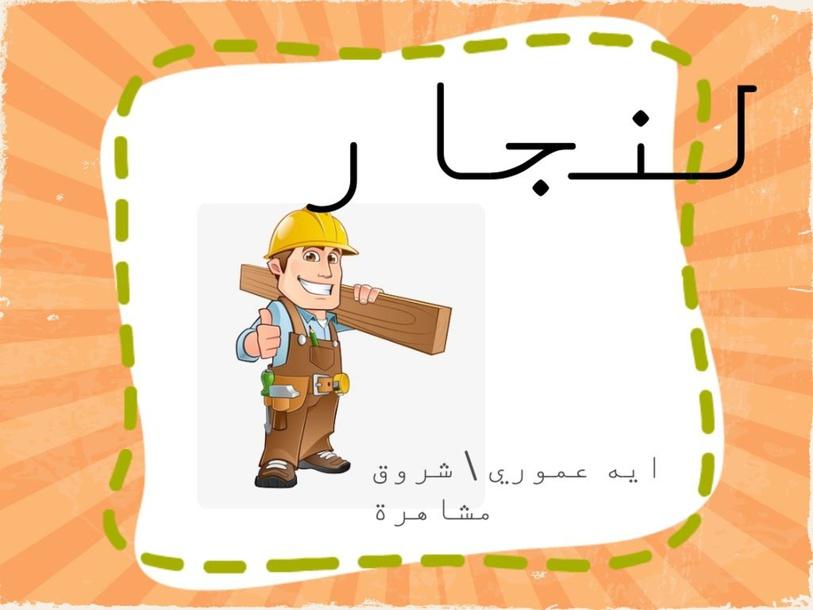 النجار by AyA AMORE