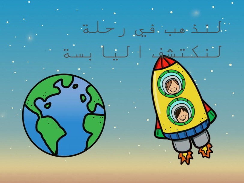 اليابسة by shaikha khaled