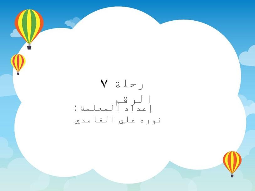 الرقم 7 by نوره علي