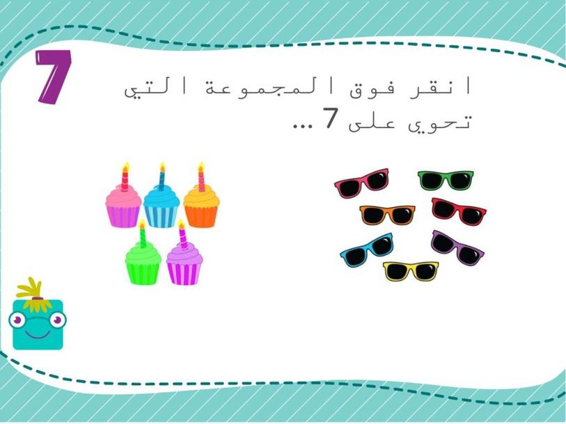 الرقم 7 by wafa zahalka