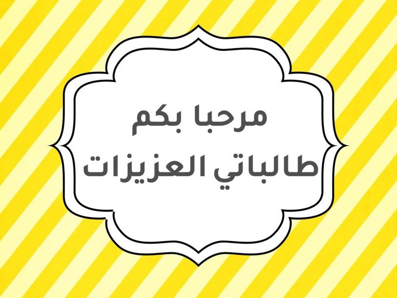 تهيئة by Norah aldossary