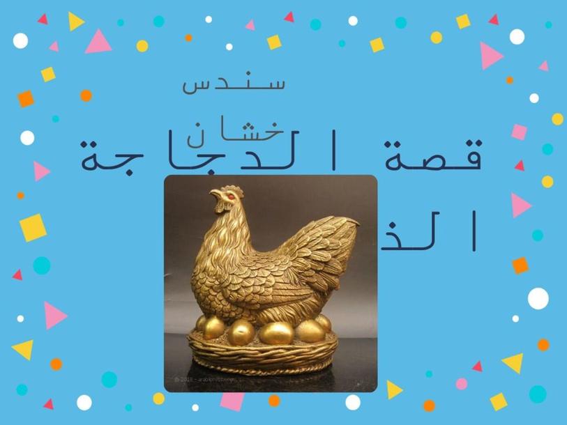 الدجاجة by sundos khashan