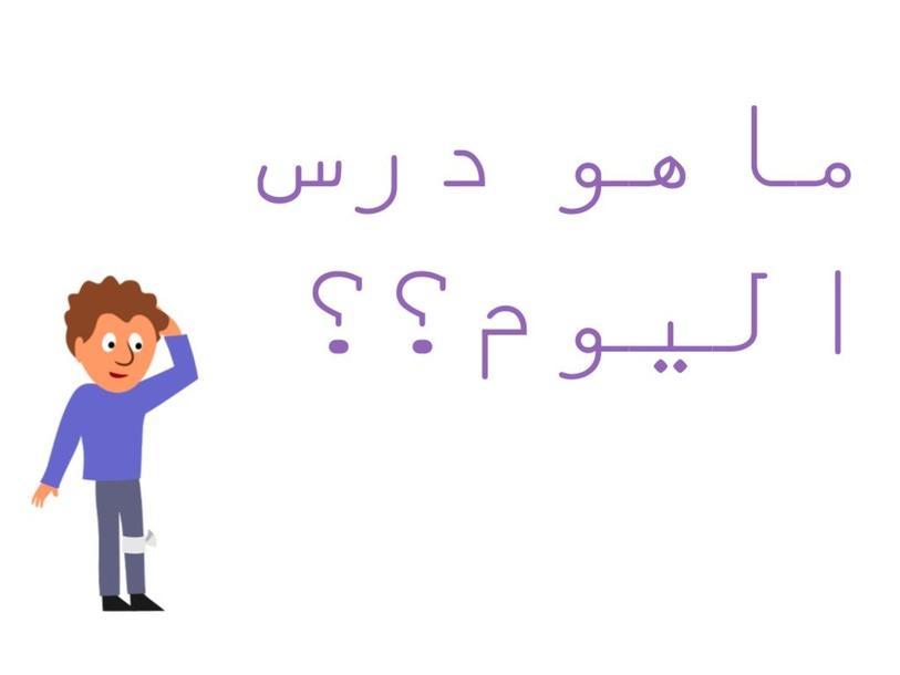 الرياضيات by رغد ماجد السوطية