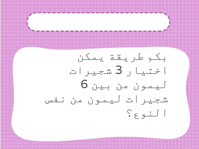 التوافيق by عائشه الغيلانيه
