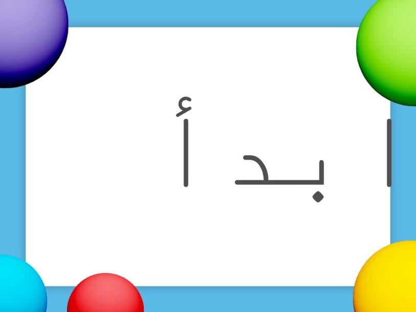 احياء by امجاد السعود