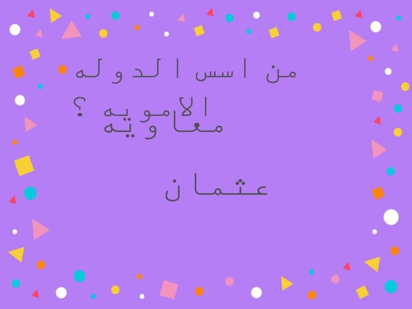 هه by لانا الشهري