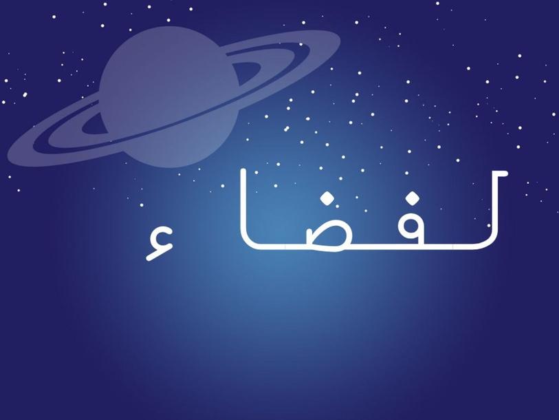 الفضاء by סוהילה אבו ראשד