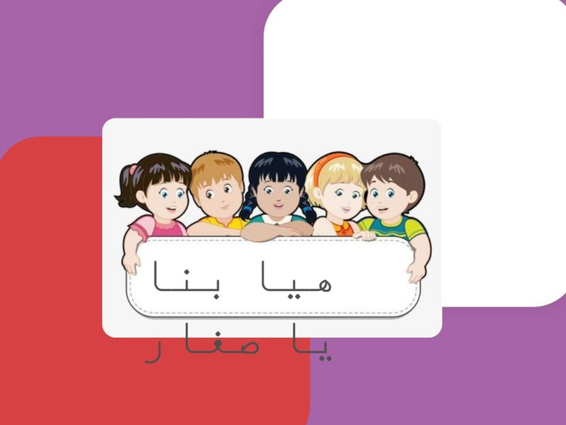اطفال by سميرة بن بري