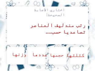 كيمياء by وسن الجهني